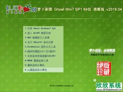 <font color='#0000FF'>萝卜家园 Ghost Win7 64位旗舰版 v2019.04</font>